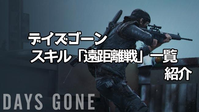daysgone_skill2_title