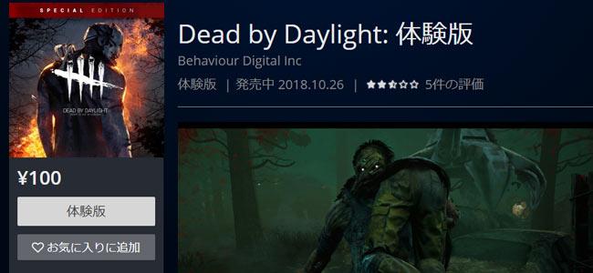 DeadbyDaylight