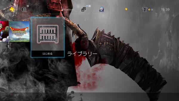 Bloodborne_platinumtheme3