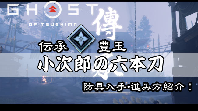ghostof-tsushima-denshou6