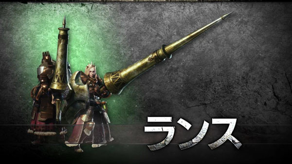 mhw_weapon6