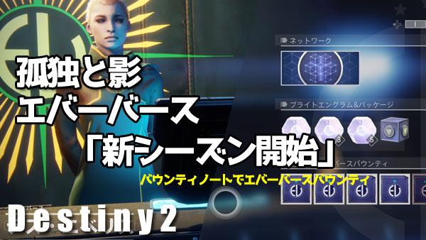 destiny2year2everbounty2