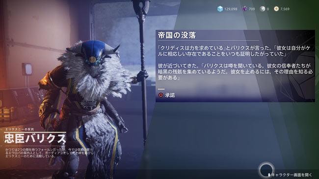 destiny2-beyond-story12-12