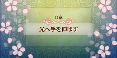 story6ifbyakuya2