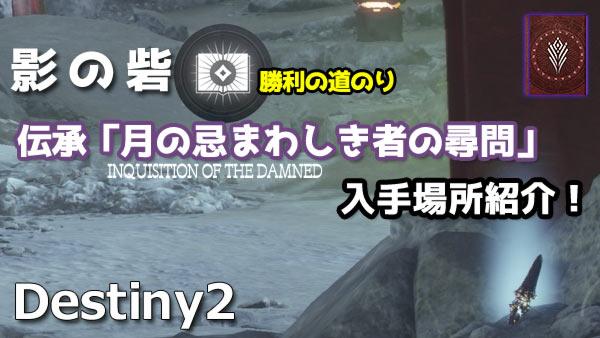 destiny2-inquisitionoftheda