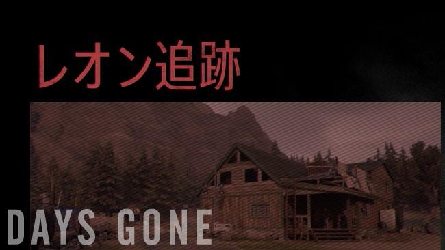 daysgone_story15