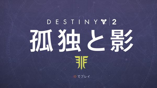 destiny2_0905