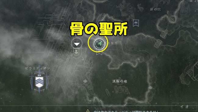 destiny2骨の聖所