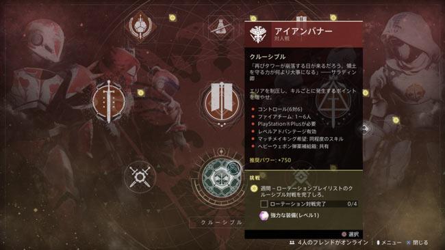 destiny2-y3-ironbanner