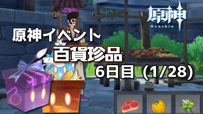 gensin-event2021-01-28