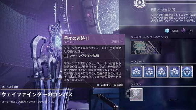 destiny-s15-w2-quest5-3
