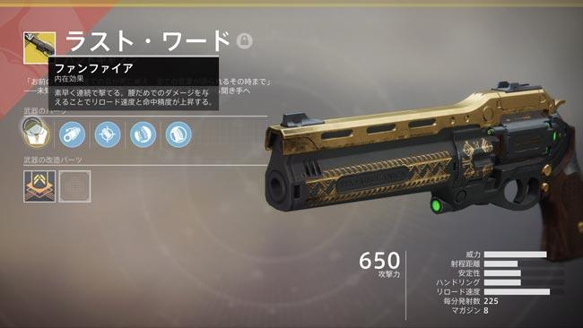 destiny2exotic033lastword