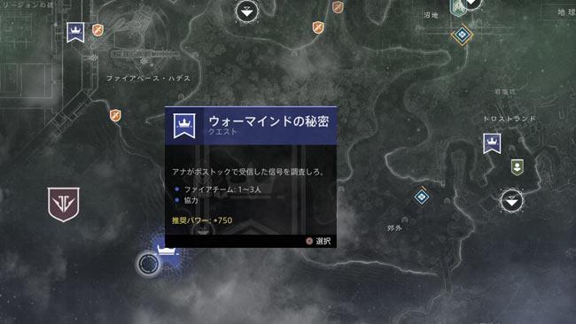 destiny2-season10-quest7-2