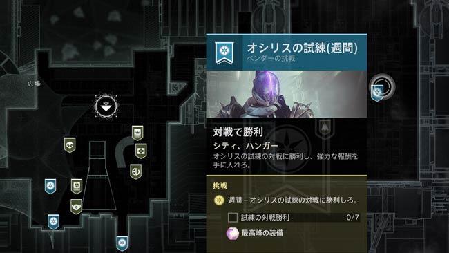 destiny2-2021-osiris