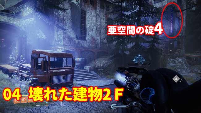 destiny2-s15-shat1-edz3-04