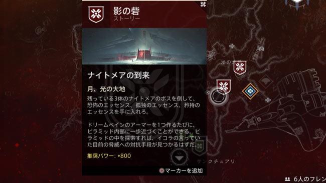 destiny2-y3-story8-p800-3