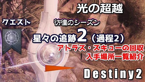 destiny2-season15-quest6
