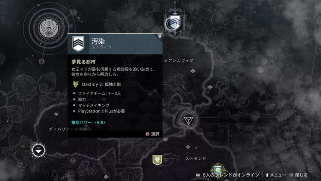 destiny2forsaken9