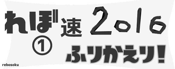 re2016news_rebosoku