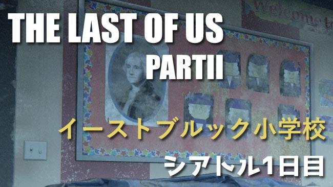 lastofus2-story7-map1-1