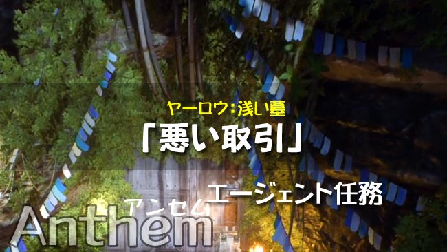 anthem_mission20