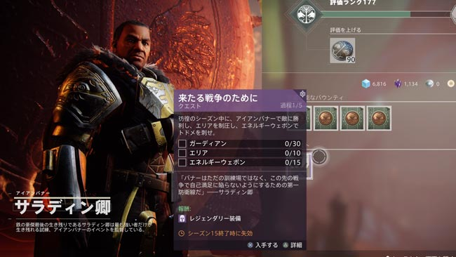 destiny2-s15-ironbanner-q1