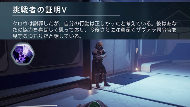 destiny2-2021-0310-4