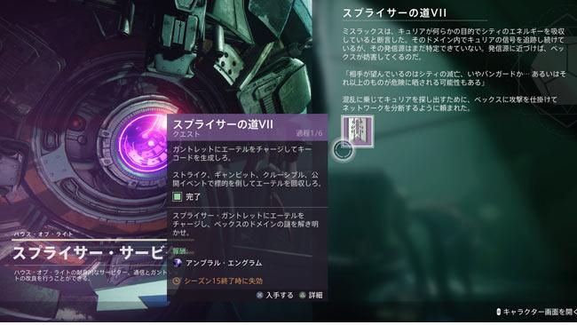 destiny2-2021-0623-1