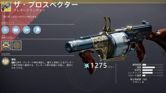 destiny2exotic_205-2021-04