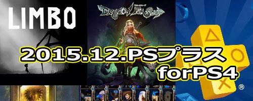 PS4psn1202