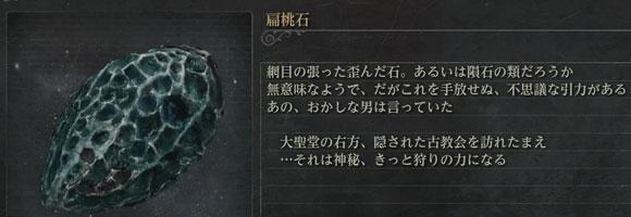 Bloodborne_hentouseki