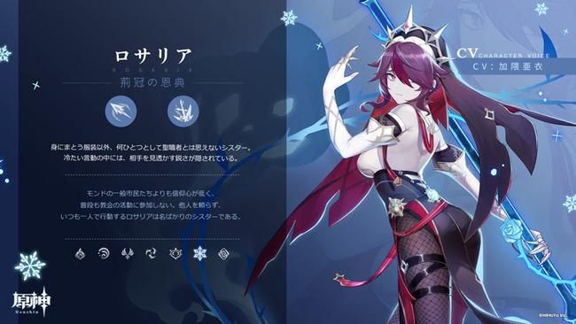 agenshin-v14-new-rosaria4