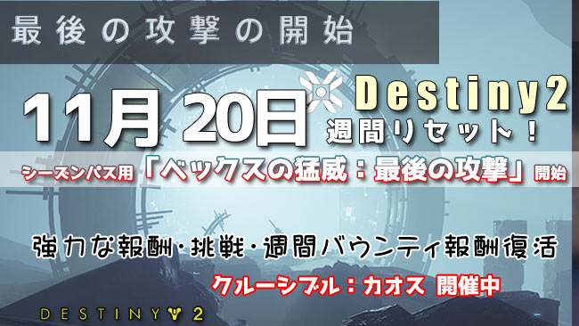 destiny2-20191120-3