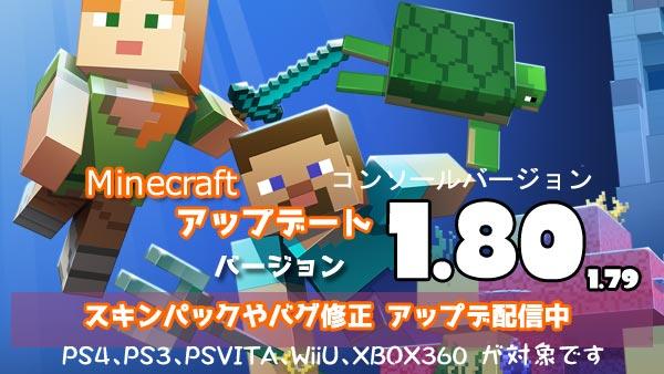 Minecraft180
