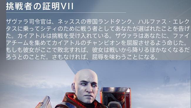 destiny2-season13-quest9-3