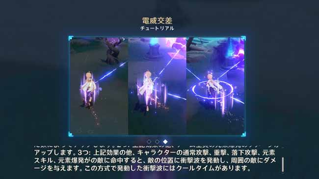 genshin-v20-evt-thunder3-1
