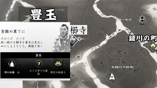 ghostof-tsushima-kusa-27-1