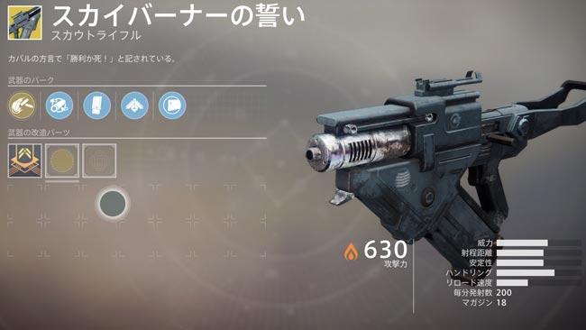 destiny2exotic_104y2skyburn