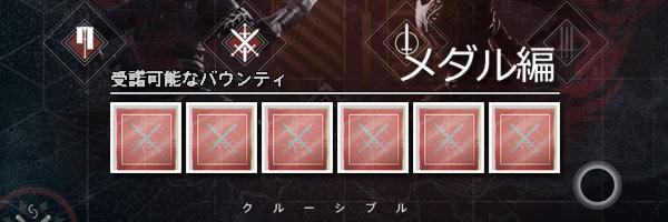 c_medal