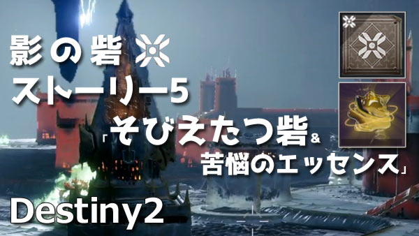 destiny2-y3-story5-title2