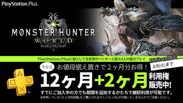 PS12MHW