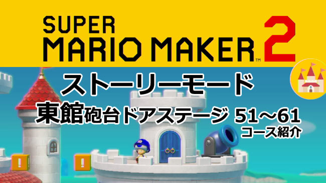 mariomaker2stage8
