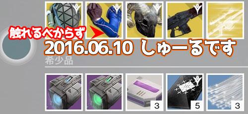 Destiny_20160610