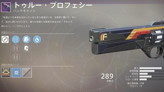 Destiny2rallyfwc01can_true
