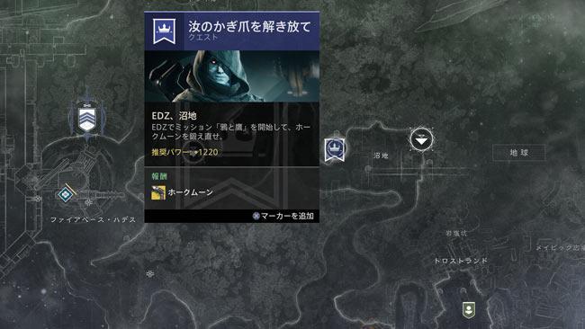 destiny2-season12-quest4-9