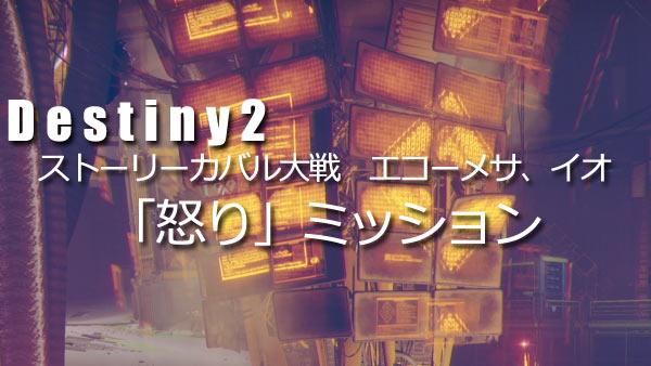 Destiny2_11_00