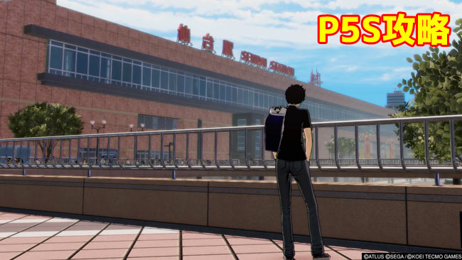 ps4nsw-p5s-quest1