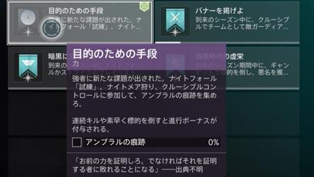 destiny2-s11-0610-quest3-1