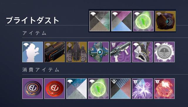 destiny2-20191120-1