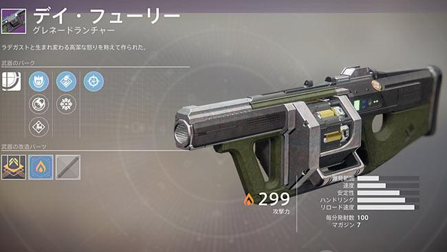 destiny2ironw_daysfury